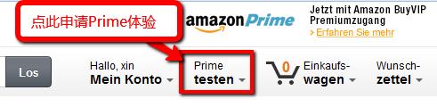 Amazon亚马逊免邮服务Prime全攻略