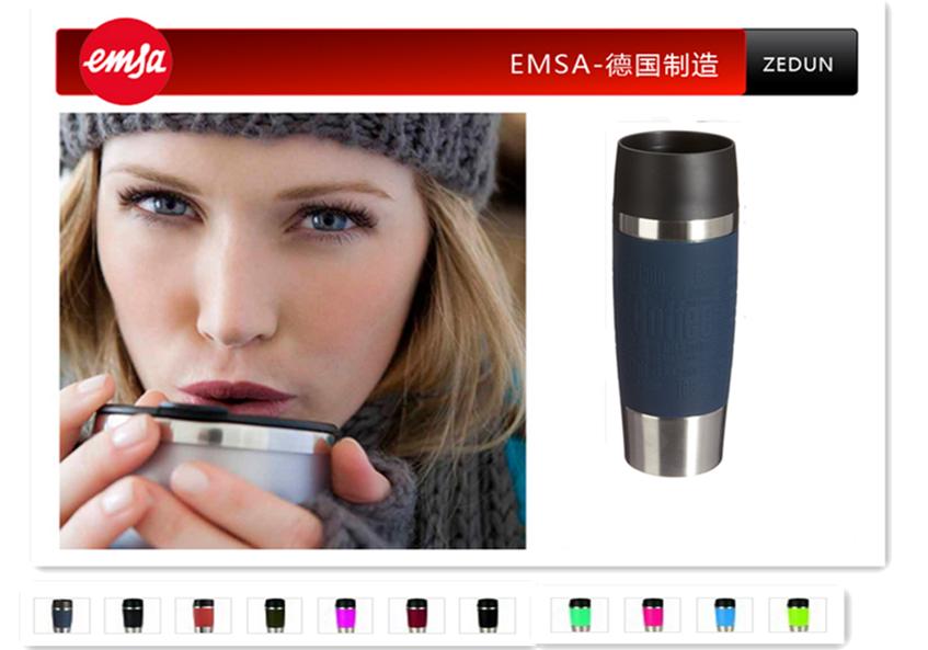 EMSA 旅行杯