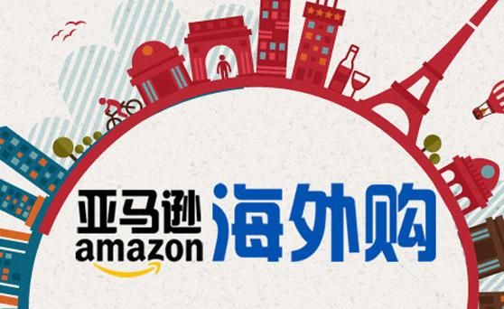 """亚马逊中国""""海外购""""频道 今日正式上线"""