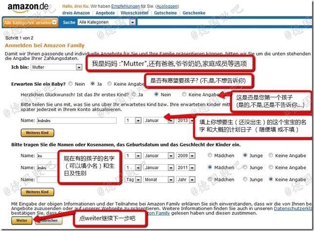 Amazon Family德国亚马逊家庭会员教程  最新优惠活动!