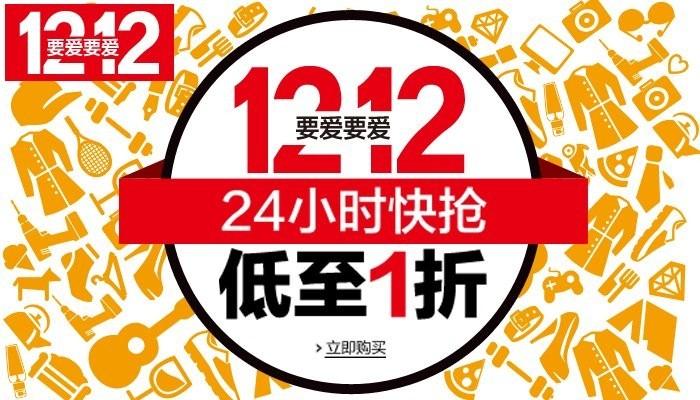 12.12爱上亚马逊